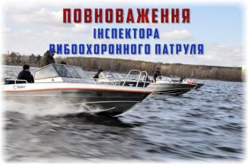 Повноваження держінспекторів Харківського рибоохоронного патруля та відповідальність громадян за перешкоджання їх діяльності