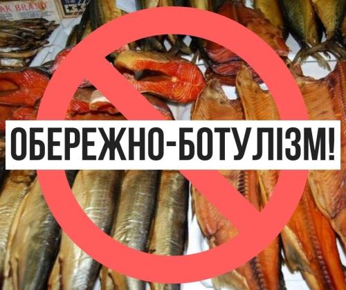 Риба на стихійних ринках може становити загрозу здоров'ю людини